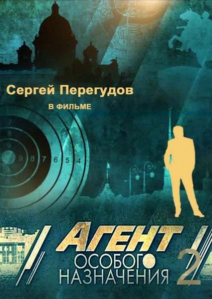 S02_Агент особого назначения / Агент със специално предназначение / Agent osobogo naznacheniya (2011)