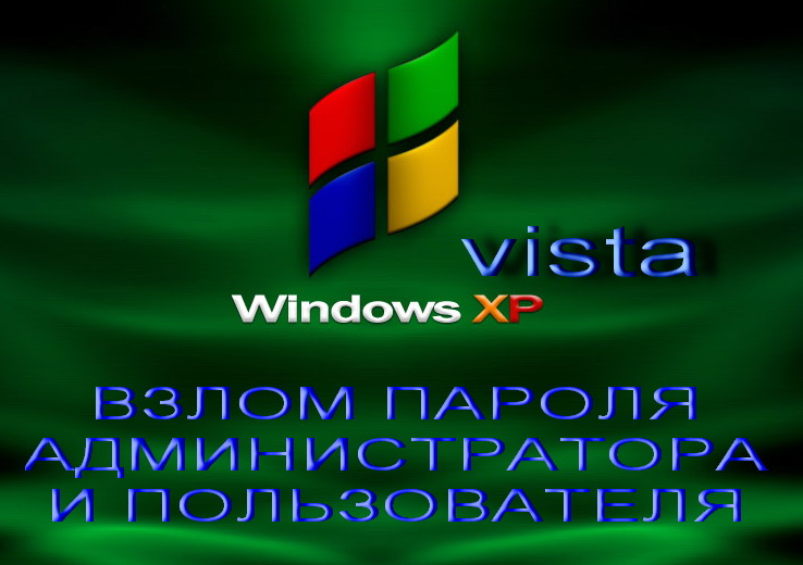 Взлом пароля администратора и пользователя при входе в винду.