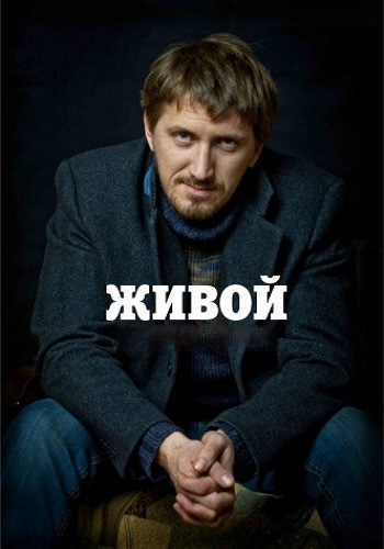 Живой 01х12 / Жив 01х12 (2017)