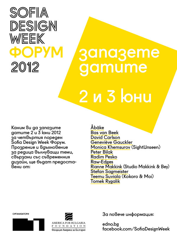 sofia design week forum