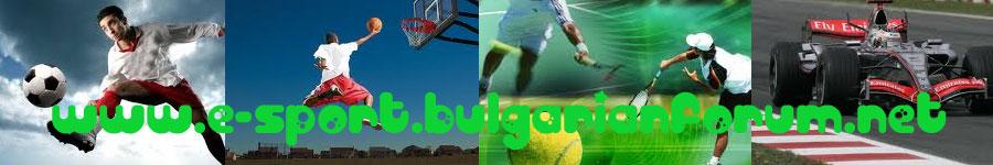 Спортният форум на България
