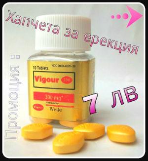 Хапчета за ерекция Vigour 300
