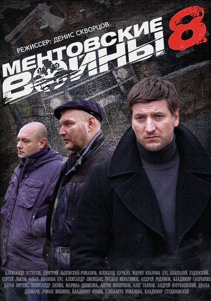Ментовские войны 8x09 / Полицейски войни (2014)