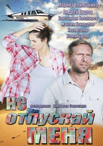 Не отпускай меня с1 / Не ме изпускай (2014)