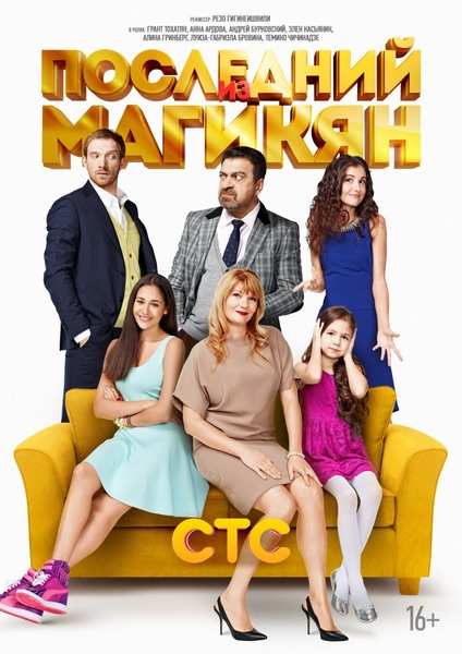 Последний из Магикян сезон 3 / Последният Магикян  сезон 3 (2014)