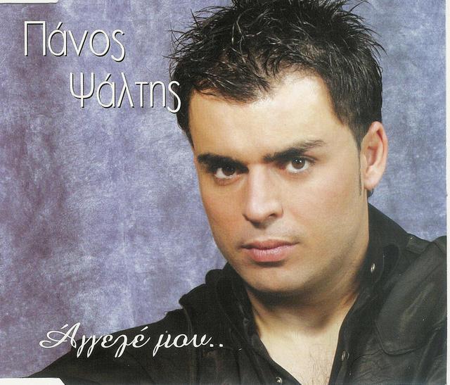 Panos Psalths - Agele Mou 05549d56235d3106