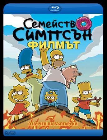 Семейство Симпсън Филмът (анимация 2007)