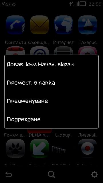 4x5 Menu мод за Nokia Belle FP2 1d7c551b43c23703
