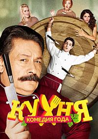 Кухня сезон 6 (2016)