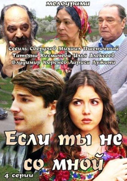 Если ты не со мной Eп.03 / Ако ти не си с мен Е03 (2014)
