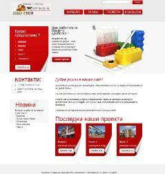 Строителна фирма - Ziko63