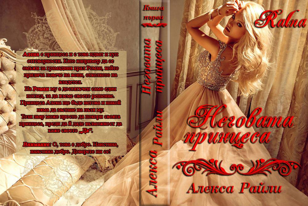 """Неговата принцеса"" - Page 4 44a75d4b06ae40e7"