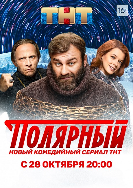 Полярен (2019)