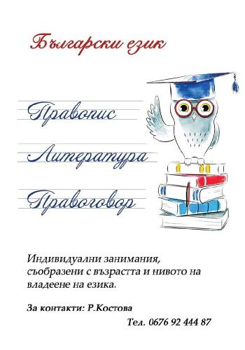 uroci-po-balgarski-ezik