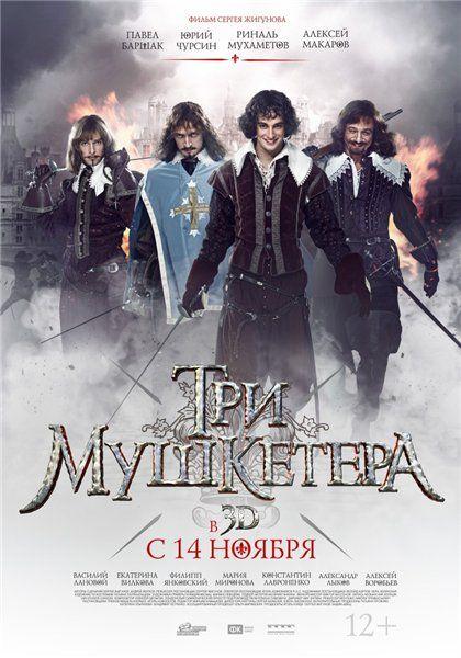 Три мушкетера / Тримата мускетари (2013)