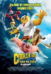Sponge Out of Water / Спондж Боб: Гъба на сухо (2015)