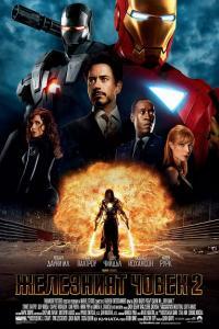 Iron Man 2 / Железният човек 2 (2010) BG Audio