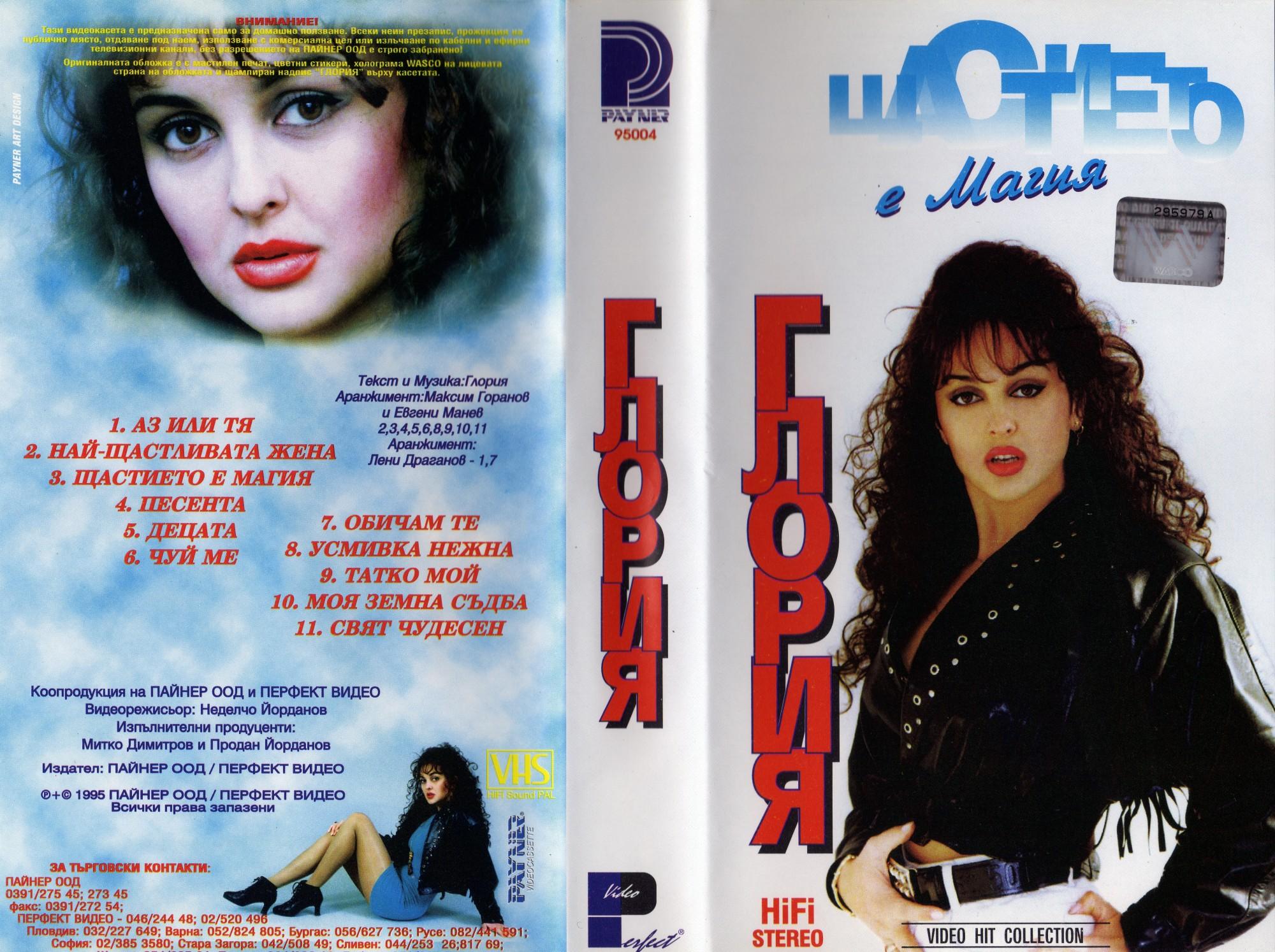 Магия 1995