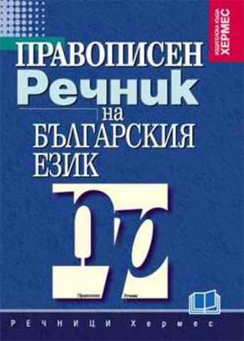 ПРАВОПИСЕН РЕЧНИК НА БЪЛГАРСКИЯ ЕЗИК -2000 [PDF] Cffeb39330fa5220