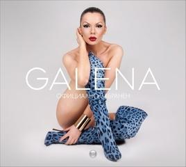 Галена - Галена - Официално забранен (2010) 7597214c2c9f5329