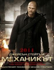 The Mechanic / Механикът (2011) BG AUDIO