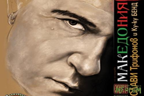 """албум - """"Македония"""" - новият албум на Слави и """"Ку Ку Бенд"""" E2156bb4d6a45890"""