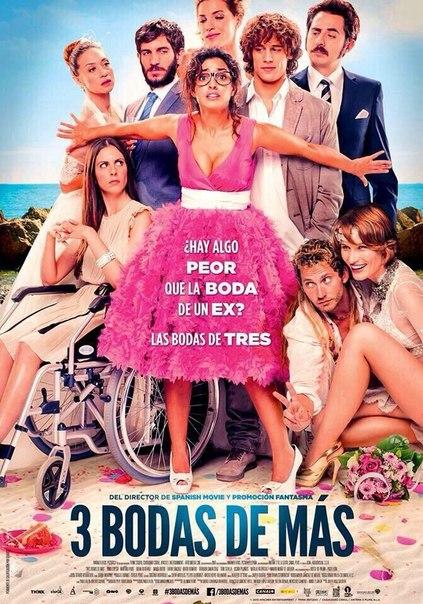 Tres bodas de mas a.k.a. Three Many Weddings / Три сватби в повече (2013)