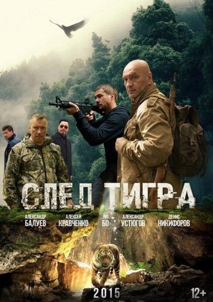 След тигра / Следата на тигъра (2014)