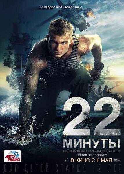 22 минуты /22 минути (2014)