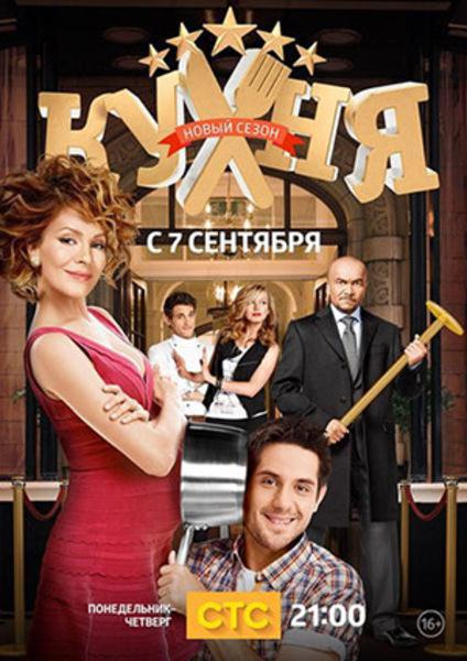 Кухня сезон 5 (2015)