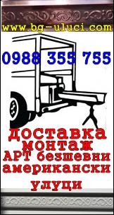 доставка и монтаж арт американски безшевни улуци www.bg-uluci.com 0988 355 755