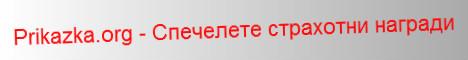 Prikazka.org - Спечелете страхотни награди!!