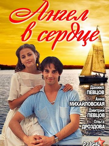 Ангел в сердце Е01-04 / Ангел в сърцето Е01-04 (2012)