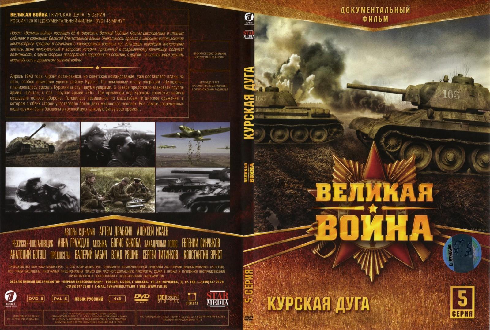 вапос ру документальный фильм великая война