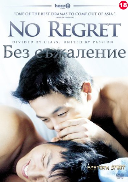 No Regret (2006) 05058dc894127e8b