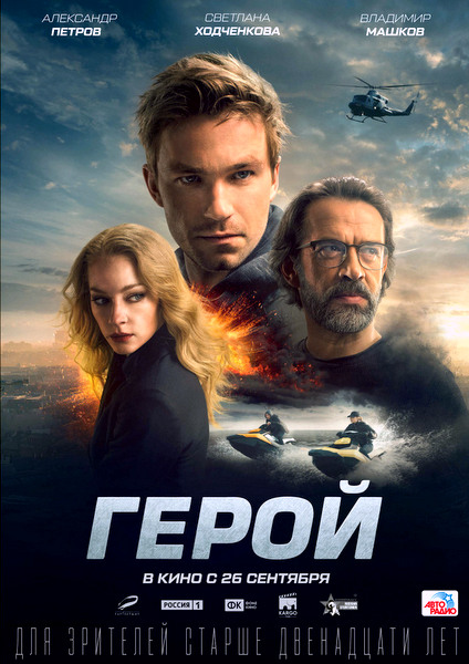 Герой / Героят (2019)