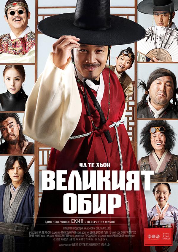 The Grand Heist (2012) Cb70a595cbab84fe