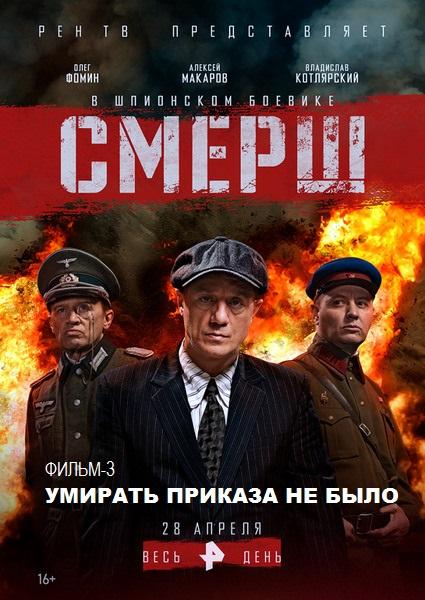 СМЕРШ (2019); Сезон 1, фильм 3 (2019)
