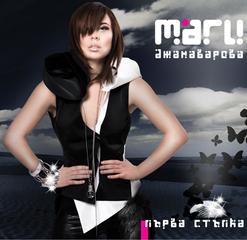 Маги Джанаварова - Първа стъпка 71ecb6b09786994f