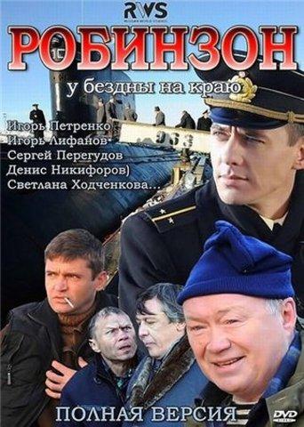Робинзон 1x08 / Робинзон  1x08 (2010)