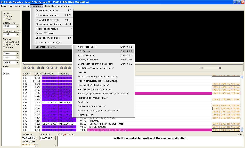 Техническа обработка на субтитрите Ed429f0c4c1aa360