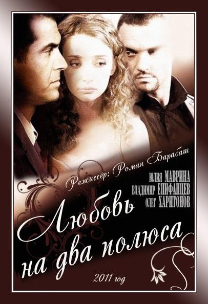 Любовь на два полюса / Любов на два полюса (2011)