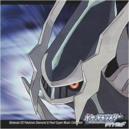Ultimate Pokémon SoundTracks 460de57d0600b1ac