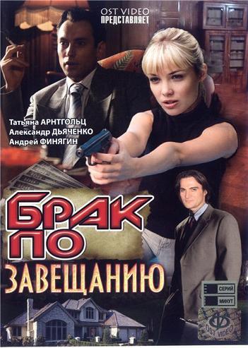 Брак по завещанию / Брак по завещание 1x08 (2009)
