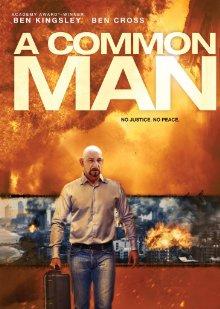 A Common Man / Обикновен човек (2012)