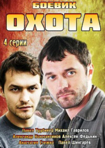 Охота с1 / Лов с1 (2014)