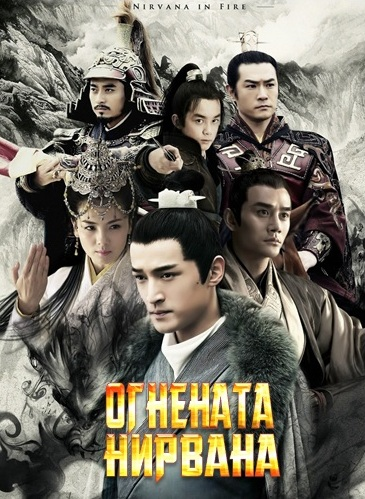 Nirvana in Fire | Lang Ya Bang Af0fddaceaefcb8e