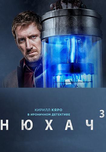 Нюхач - сезон 3 (2017)