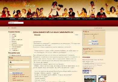 Сайт за Забавления