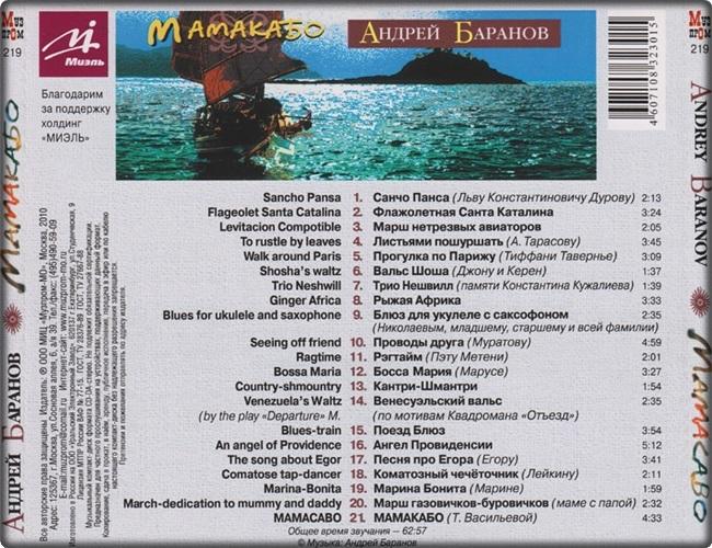 Andrey Baranov - Makabo 2001 MP3 320 kbps